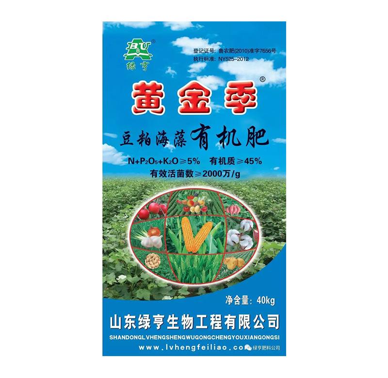 黄金季豆粕海藻有机肥