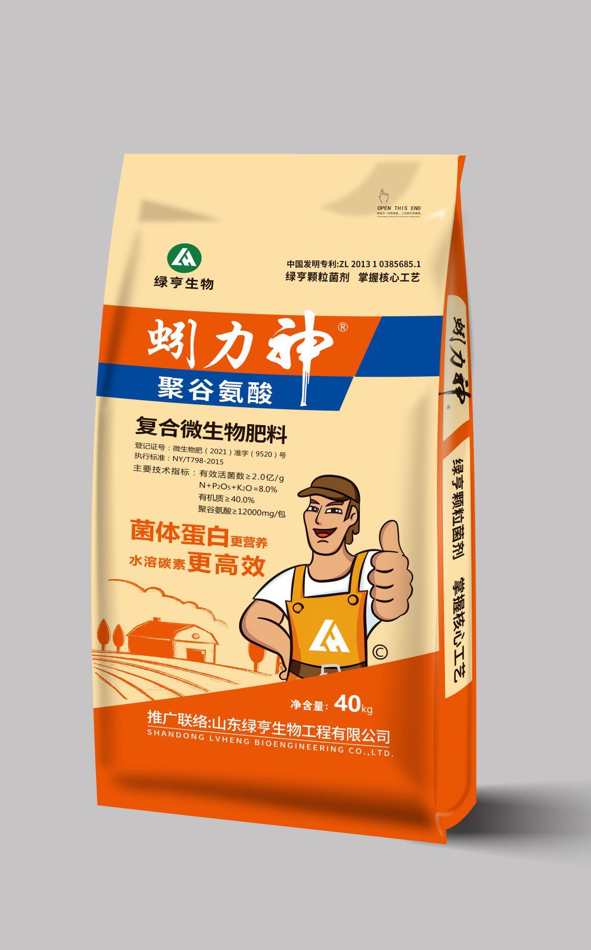 蚓力神菌肥